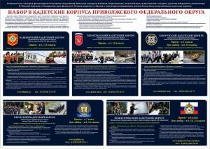 ПЛАКАТ Поступление в Кадетские Корпуса Приволжского федералного округа small